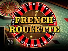 French Roulette – играть в автомат от NetEnt